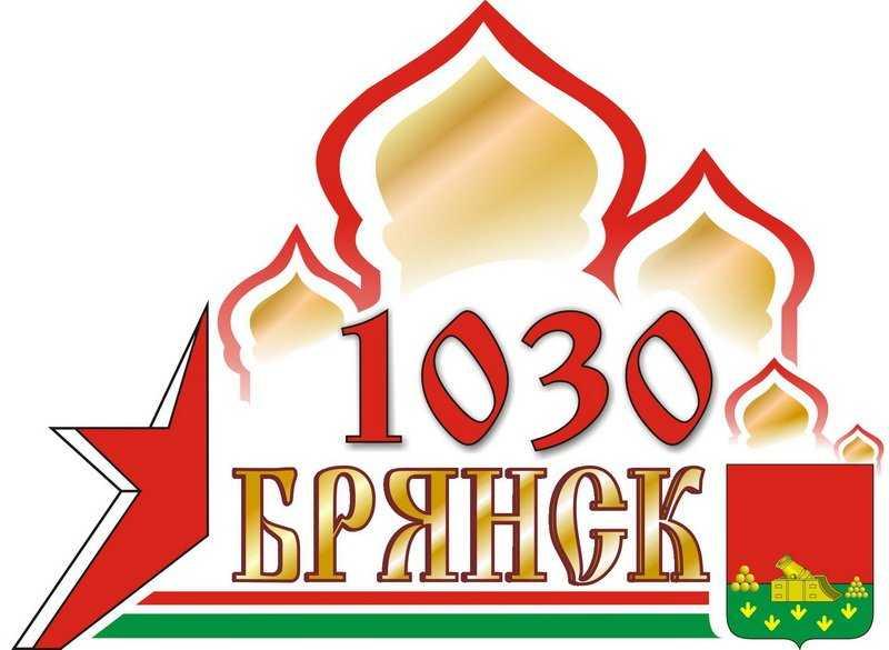 Поздравления день города брянска 58
