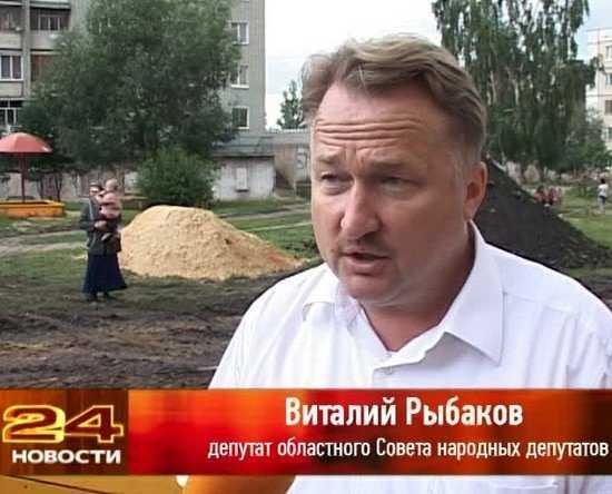депутат орловского облсовета рыбаков