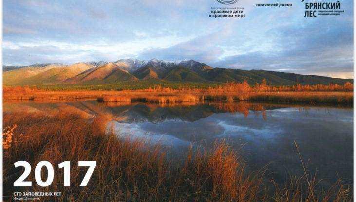 «Брянский лес» выпустил заповедный календарь на следующий год