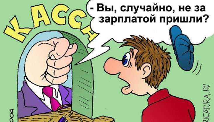Набрянского директора завели дело о4 миллионах зарплатного долга