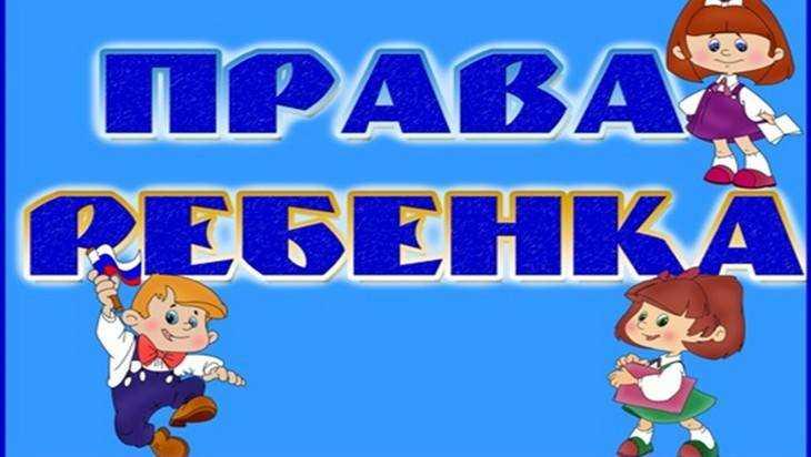 Приемным детям Волгоградской области помогут юристы иволонтеры