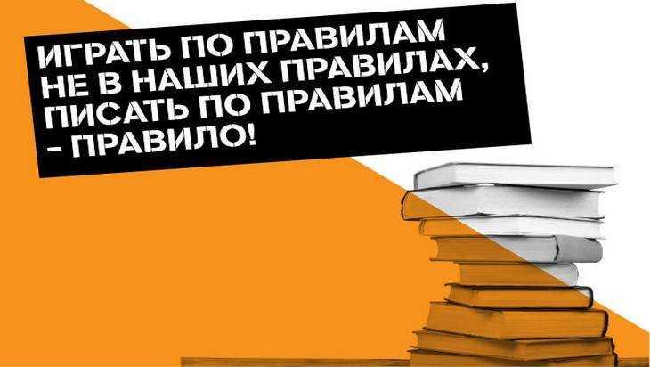 Рязанцы проверили свою грамотность, написав «Тотальный диктант»