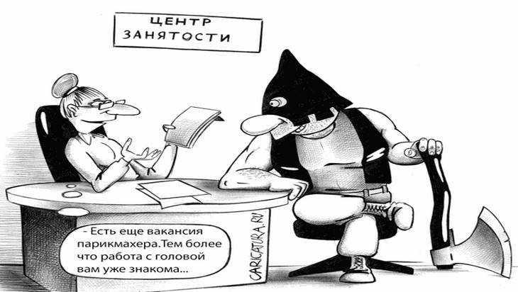 Минтруд: Количество нигде неработающих вРФ возросло на1%