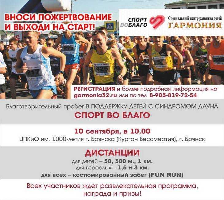 ВБрянске пройдёт благотворительный пробег вподдержку детей ссиндромом Дауна