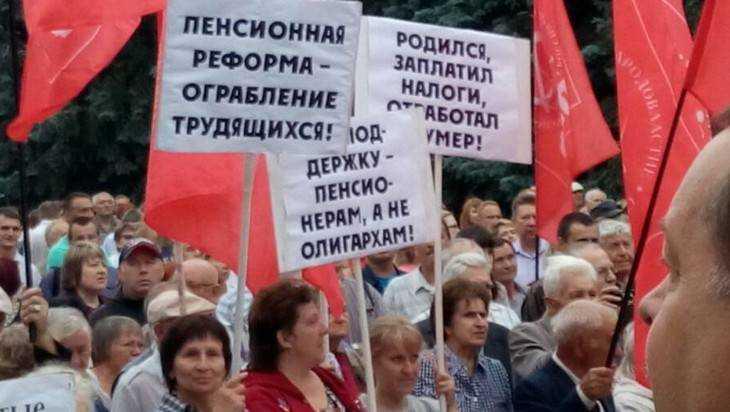 В Брянске прошёл митинг против повышения пенсионного возраста