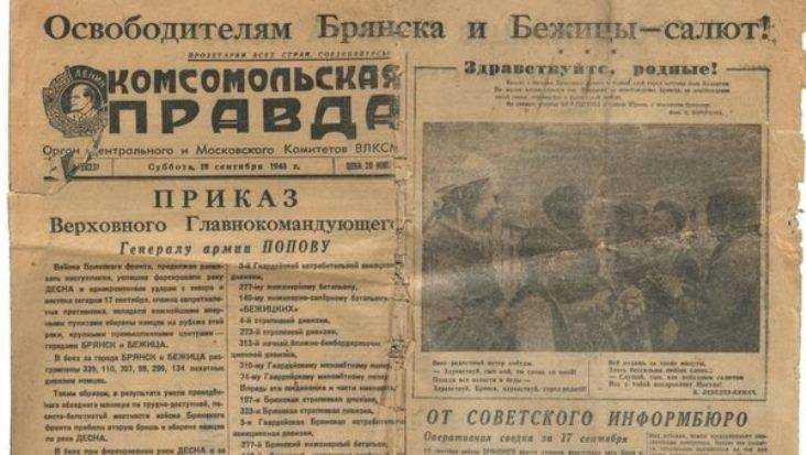 Вколлекцию брянского краеведческого музея передали торжественный номер «Комсомолки» от1943 года