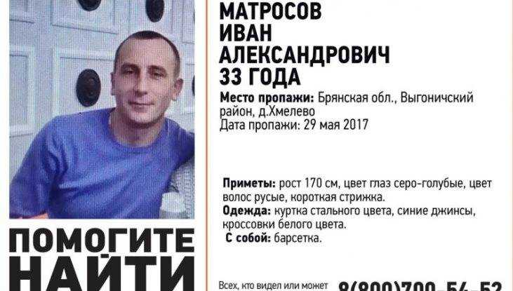 ВБрянской области пропал без вести 33-летний мужчина