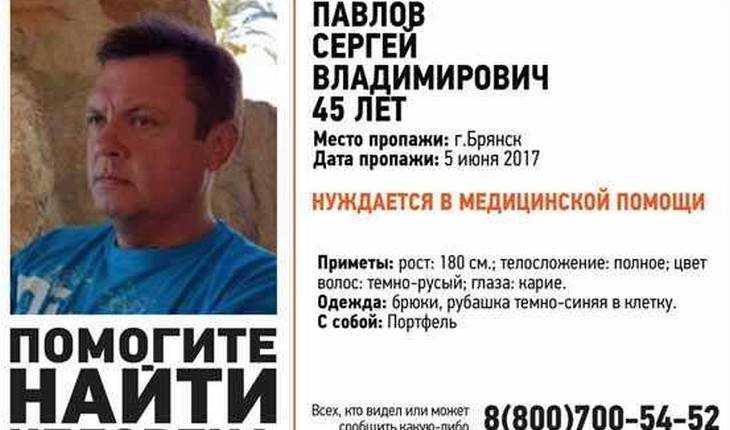 ВБрянске пропал 45-летний Сергей Павлов