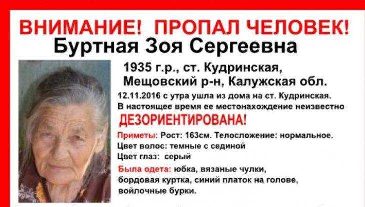 Пропавшая вКалужской области пенсионерка может находиться вБрянске