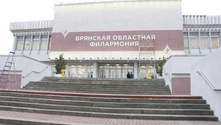 Завершен полноценный ремонт фасада здания концертного зала «Дружба» Брянской областной филармонии
