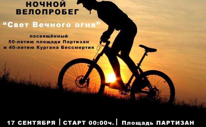ВБрянске ночным велопробегом отметят юбилей площади Партизан иКургана Бессмертия