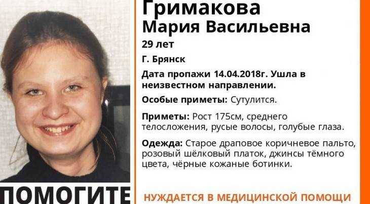 В Брянске пропала 29-летняя Мария Гримакова