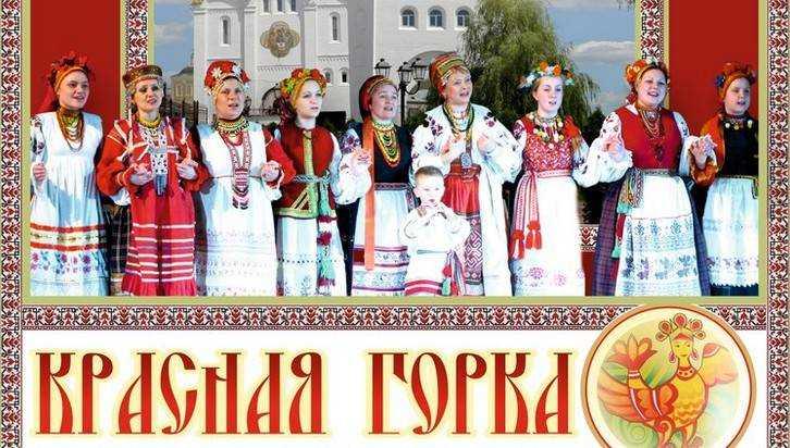 Всероссийский фестиваль «Красная горка» пройдет вБрянске