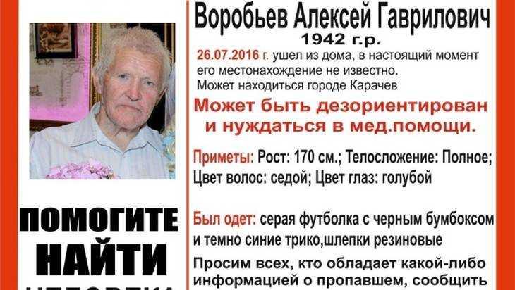 ВБрянской области объявлен врозыск 74-летний Алексей Воробьев