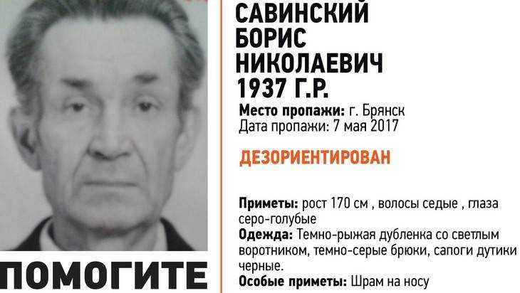 ВБрянске пропал 80-летний Борис Савинский