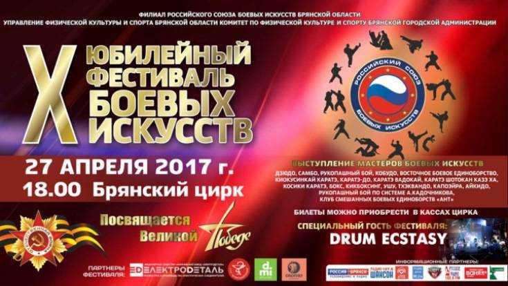 Традиционный фестиваль военных искусств пройдёт вБрянске 27апреля