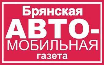 Свежий номер «Брянской автомобильной газеты»
