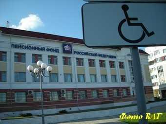 Инвалиды смогут беспрепятственно парковаться возле отделений Пенсионного фонда