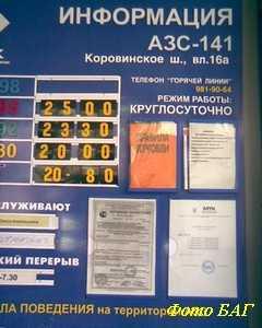 Брянск не торопится вслед за Москвой составлять карту АЗС