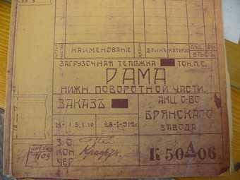 В архиве БМЗ нашли столетний чертеж