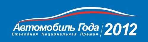 Россияне выберут лучший автомобиль