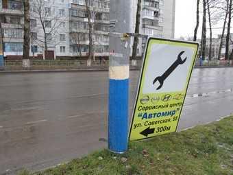 Туристическая фирма незаконно разместила рекламу на дорожном знаке
