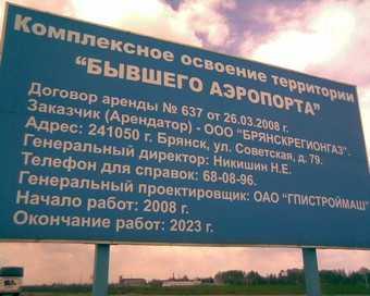 Старый брянский аэропорт разделен на 191 участок