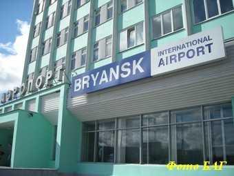 Брянский аэропорт освобождают от банковской кабалы