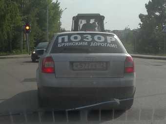 Власти Брянска якобы проверят якобы дороги, отремонтированные ранее