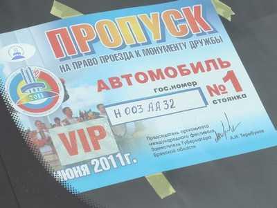 19 июля Брянск встретит автопробег ветеранов-подводников