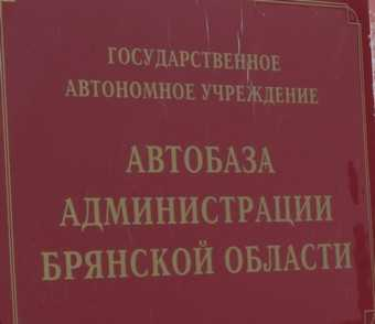 Автобаза Брянской администрации получила 54 миллиона компенсации