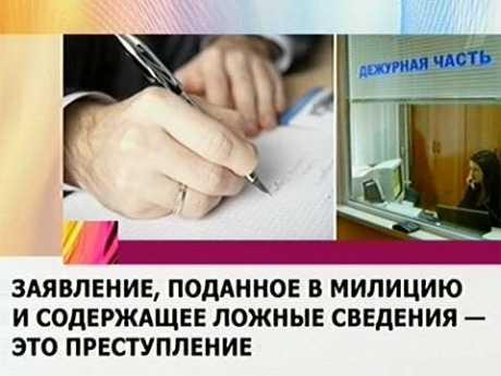 За жалобу на знакомого житель Брянска попал под суд