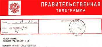 Брянские гаишники за помощь VIP-водителям получили правительственную телеграмму