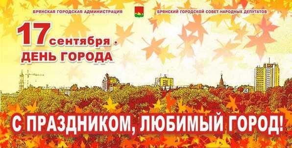 День города Брянска поделят на три составляющих