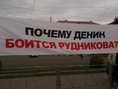 На митинге в поддержку Рудникова потребовали полноценных выборов