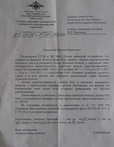 Обвинения в адрес Денина прокомментировал заместитель губернатора