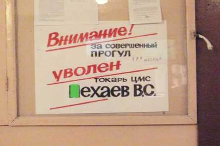 Брянские машиностроители ударили по пьяницам и тунеядцам советскими «молниями»