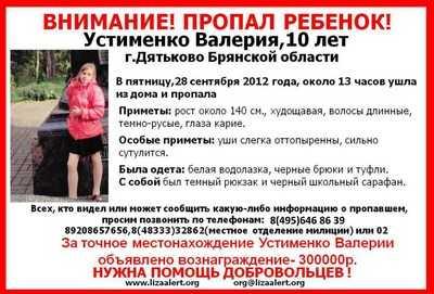 Поиском Леры Устименко занялись следователи-криминалисты СК России