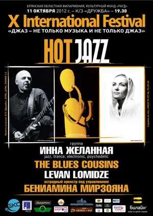 В Брянске пройдет традиционный джазовый фестиваль