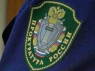 Брянского прокурора-взяточника свободы лишили условно
