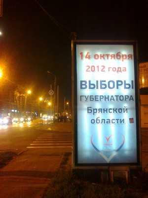 «Губернаторские» бюллетени брянский облизбирком передаст 4 октября