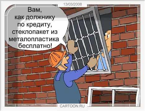 Жители Брянщины задолжали по кредитам 60 млн. рублей