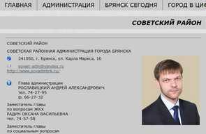 Администрация Брянска «сдала» арестованного Машкова