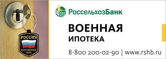 Брянский филиал Россельхозбанка запустил программу кредитования военнослужащих