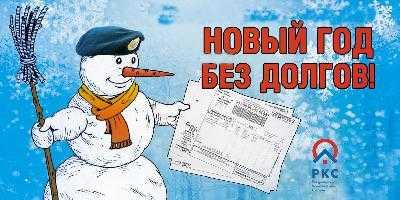 «Брянские коммунальные системы» призывают войти в Новый год без старых долгов