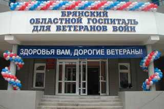 Замначальника Брянского госпиталя для ветеранов погорел на серии взяток