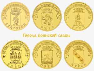 Брянск разменяют на 10 миллионов памятных монет