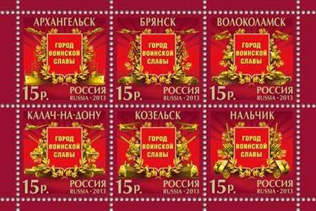 У Брянска появилась именная почтовая марка