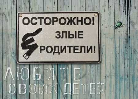Более 130 жителей Брянска потеряли права на своих детей