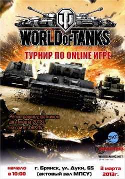 Брянск захватят танки